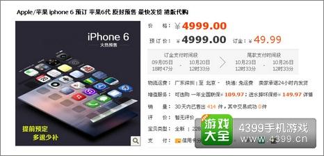 iphone6淘宝购买