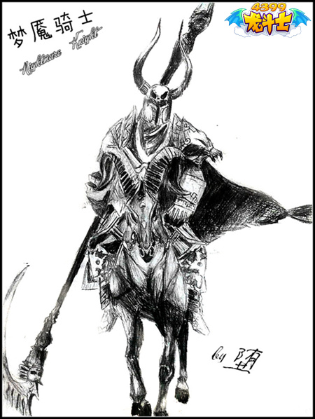 龙斗士自创战宠梦魇骑士