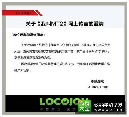 乐动卓越官方正式澄清《我叫MT2》属谣言