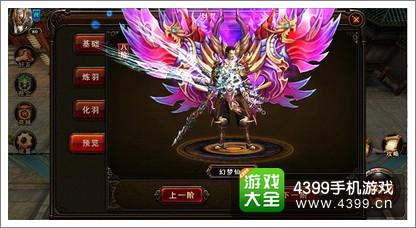 三国战神羽翼