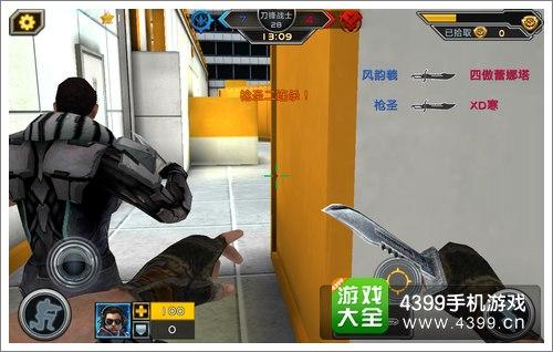 全民枪战2(枪友嘉年华)刀锋战士