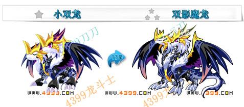 龙斗士双影魔龙技能表 双影魔龙属性图 双影魔龙图鉴