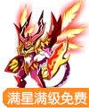 龙斗士烈焰皇龙