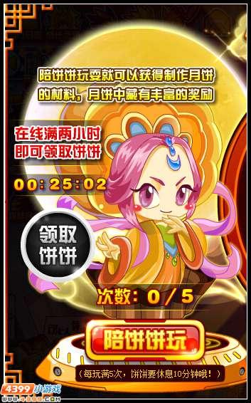 赛尔号饼饼超进化 五仁王中王