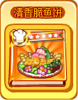 奥奇传说清香脆鱼饼