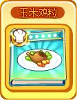 奥奇传说玉米鸡粒