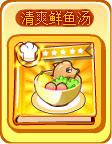 奥奇传说清爽鲜鱼汤