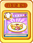 奥奇传说蔬菜薄饼