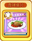 奥奇传说香辣鱼片
