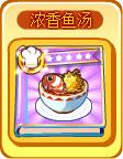 奥奇传说浓香鱼汤