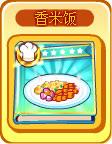 奥奇传说香米饭