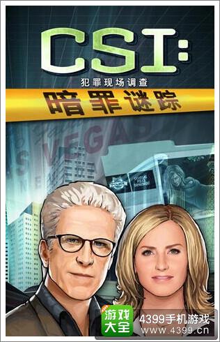 CSI暗罪谜踪