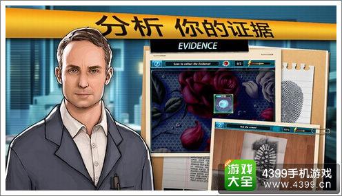 CSI暗罪谜踪IOS