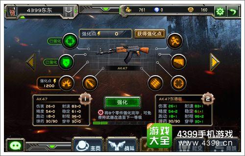 全民枪战2(枪友嘉年华)强化点怎么用
