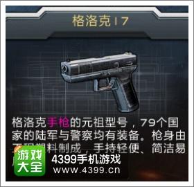 全民枪战2(枪友嘉年华)手枪图鉴格洛克17