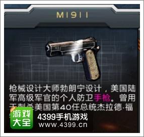 全民枪战2(枪友嘉年华)手枪图鉴