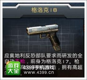 全民枪战2(枪友嘉年华)手枪图鉴格洛克18