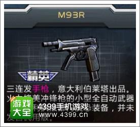 全民枪战2(枪友嘉年华)手枪图鉴M93R