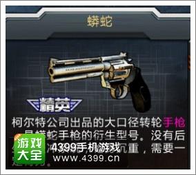 全民枪战2(枪友嘉年华)手枪图鉴蟒蛇