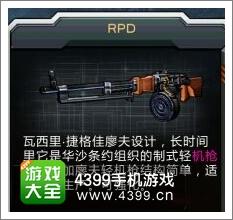 全民枪战2(枪友嘉年华)机枪RPD