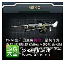 全民枪战2(枪友嘉年华)机枪M240