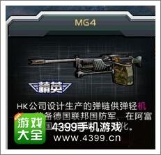 全民枪战2(枪友嘉年华)机枪MG4