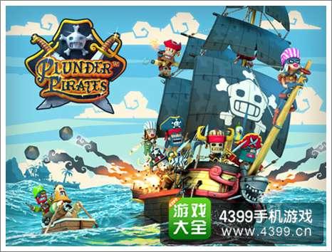 海盗掠夺战