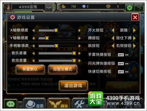 全民枪战2(枪友嘉年华)操作基础设置