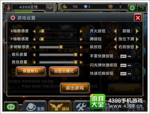 全民枪战2(枪友嘉年华)操作设置