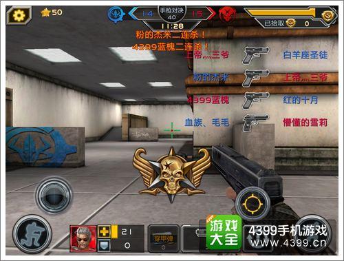 全民枪战2(枪友嘉年华)手枪对决