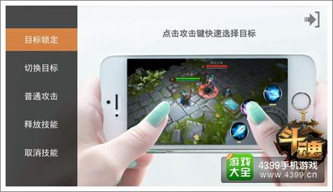 斗魂新手指南 首款真手机MOBA