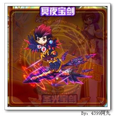 冥魂之夜扩展版剑圣出装_奥奇传说冥夜宝剑_4399奥奇传说