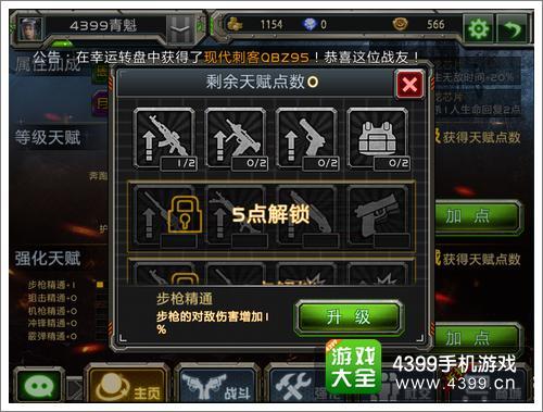 全民枪战2(枪友嘉年华)强化天赋点