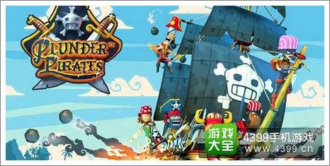 海盗掠夺IOS版下载