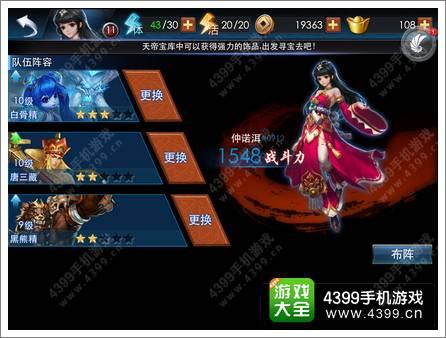 乱斗西游战阵系统解析 阵容推荐
