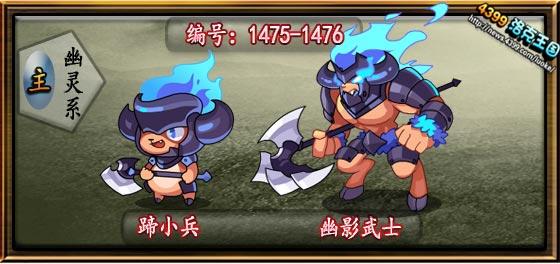 洛克王国蹄小兵_幽影武士技能表