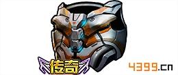 全民枪战2(枪友嘉年华)炎龙防弹衣
