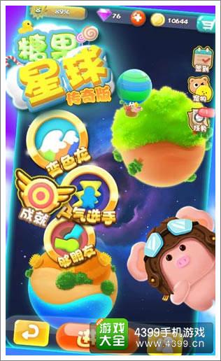 糖果星球新版本