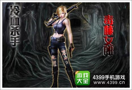 全民枪战2(枪友嘉年华)毒藤女郎