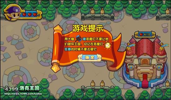 洛克王国幸运神锤挑战赛 赢取加尔