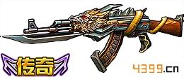 全民枪战2(枪友嘉年华)AK47炎龙