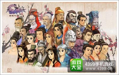 轩辕剑历代人物