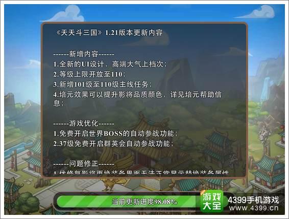 《天天斗三国》1.21版本更新