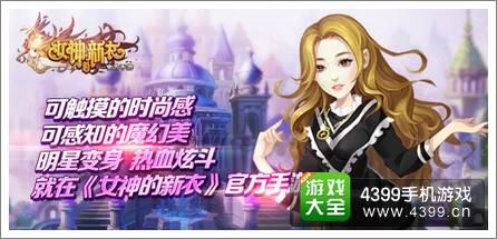 4399格斗猎人手游 23日元宝终极测试