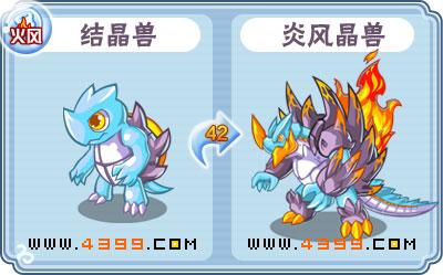 卡布西游炎风晶兽 结晶兽技能表分布地配招
