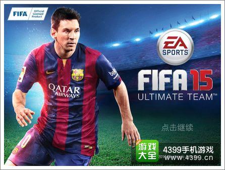 FIFA15终极队伍玩法介绍