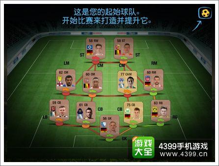 FIFA15终极队伍攻略