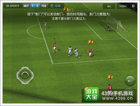 FIFA15终极队伍技巧
