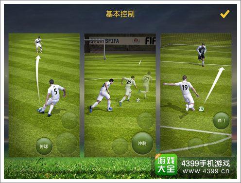 FIFA15终极队伍操作切换
