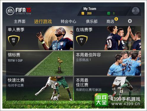FIFA15终极队伍比赛模式
